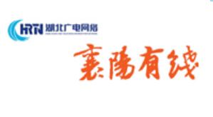 襄阳铁路片区电视数字化改造启动