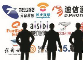 【独家观察】从1和42看国内移动通信转售业务试点