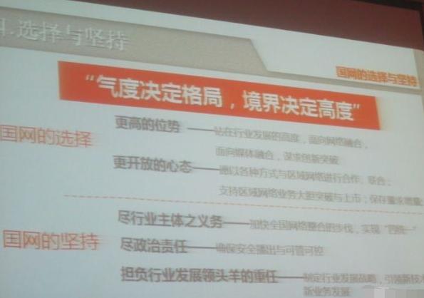 国网最新进展:与陕西广电签署协议,建设数据中心