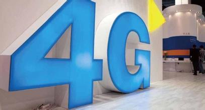 从六个角度看工信部规划明年4G用户突破2.5亿背后的布局