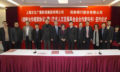 招行股份有限公司与上海文广签订战略合作协议