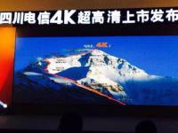 四川电信发起成立4K超高清产业联盟,并全球首发4K超高清业务