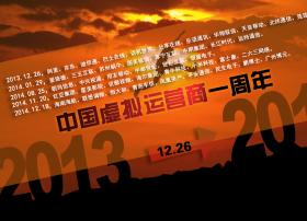 【周年庆】虚拟运营商一周岁,虚商4G业务全面启动