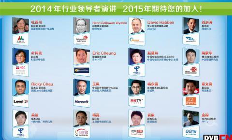 2015亚太CDN峰会火热筹备,六大热点方向待您参与