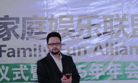 中国移动互联网产业联盟秘书长李易:我心中的家庭娱乐