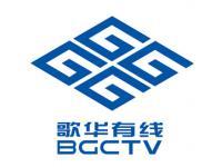 歌华与津冀广电达成战略合作,促进三地广电产业跨越式发展