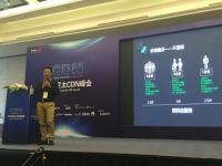 迅雷CTO陈磊:2015年是CDN实现变革的重要一年