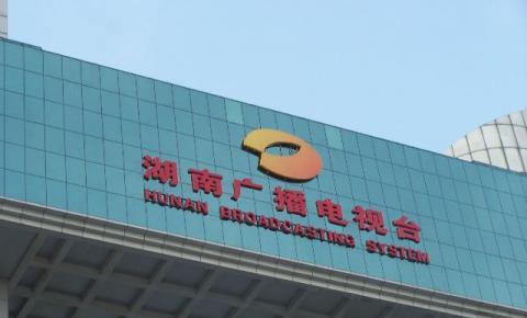 湖南台完成转企改制 组建新的湖南广播影视集团