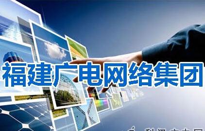 福建广电召开2015年第一季度经营分析会,<font color=