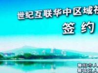 世纪互联视频云落户襄阳