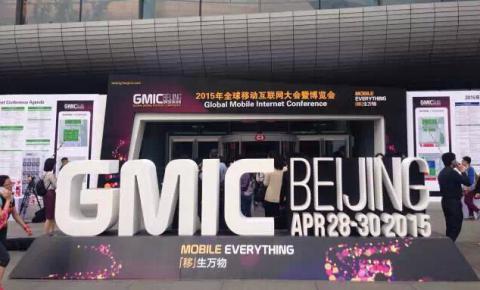 【综述】GMIC2015,领袖峰会大佬观点全程回顾(一)