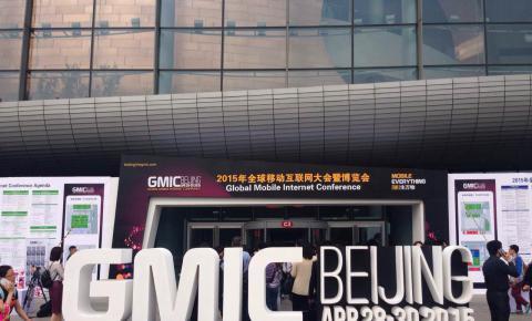 GMIC2015,DVBCN带您进入未来<font color=