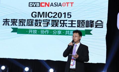 GMIC2015未来家庭数字娱乐主题峰会: 开启家庭娱乐未来盛宴