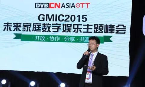 【GMIC2015】:阿里巴巴、华数、<font color=