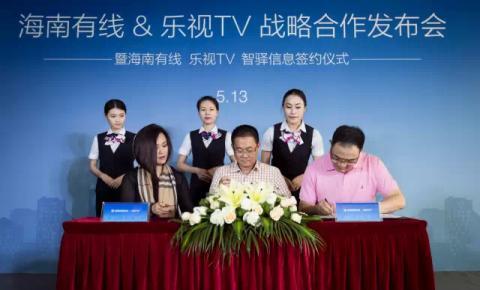 乐视TV与海南有线联袂出击,开启大屏生态时代