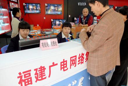 """福建广电网络集团开展""""互动体验日""""活动"""
