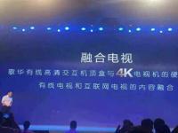 """""""歌华电视""""4K融合一体机正式发布,""""看直播""""才是OTT电视""""装逼""""的资本"""