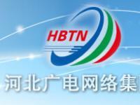 河北广电网络集团公司客服中心成立 6月10日试运行