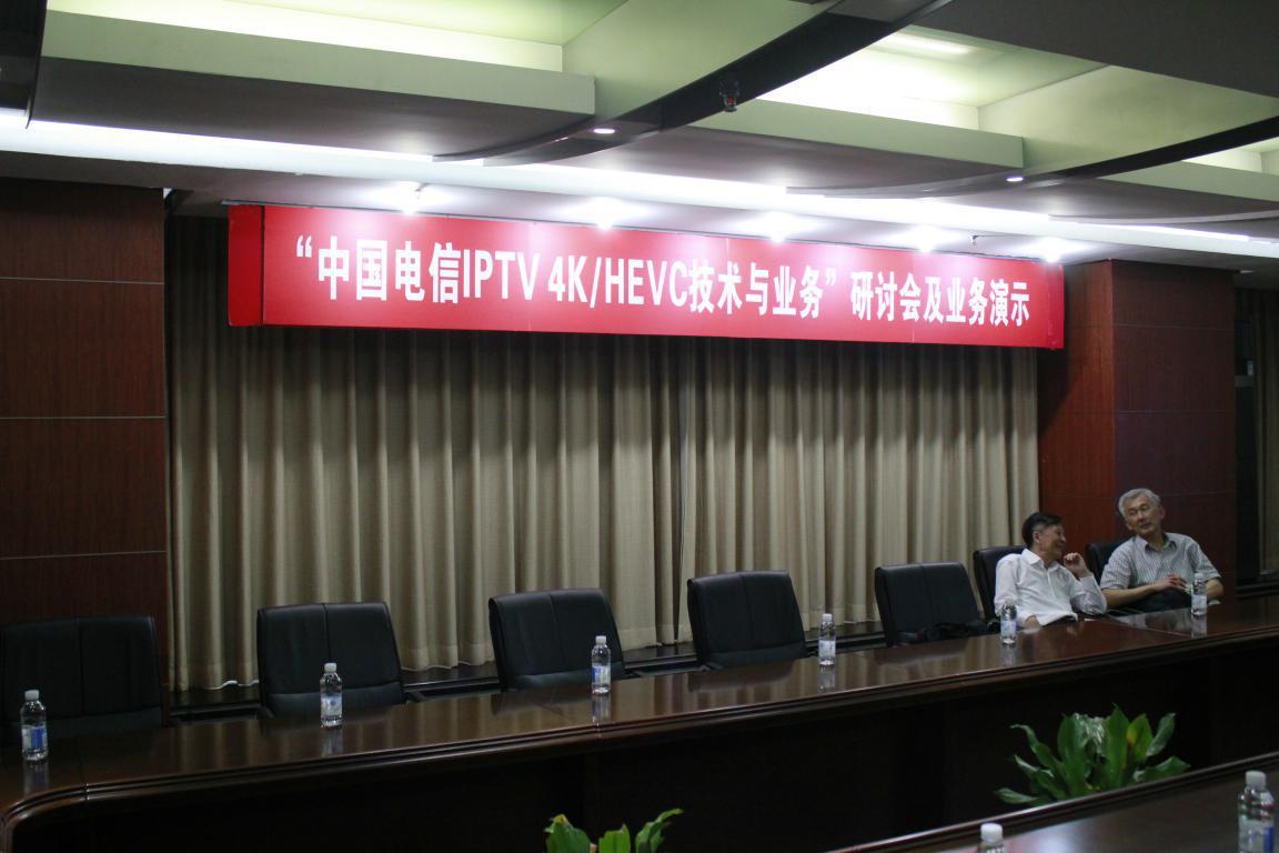 中电信IPTV 4K/HEVC技术业务研讨会于沪召开,半年以来成果显著