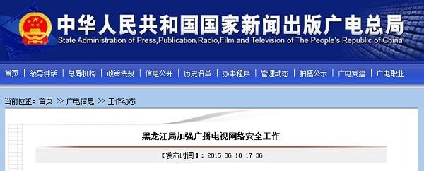 黑龙江局加强广播电视网络安全工作