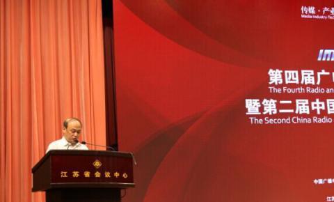 周琪致辞:2014年江苏广播电视实际创收249.23亿元,居全国第二