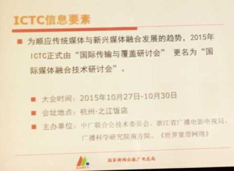 2015ICTC正式更名为国际媒体融合技术研讨会