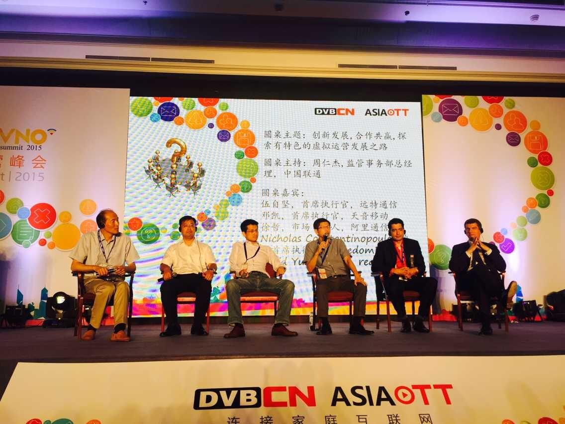 【风云对话】FreedomPop、redONE、中国联通、阿里通信、天音移动、远特通信同台共议虚商创新模式