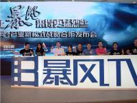 冯鑫:进军互联网电视 暴风TV不是从零开始