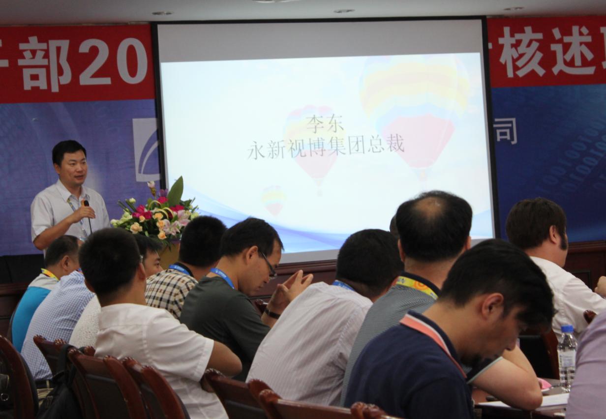 2015永新视博NGB-W融合创新论坛盛大召开
