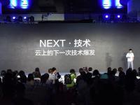 阿里云章文嵩:NEXT · 技术——云上的下一次技术爆发