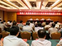 福建广电召开2015年半年市场经营工作会,董事长张山提出3大工作要求