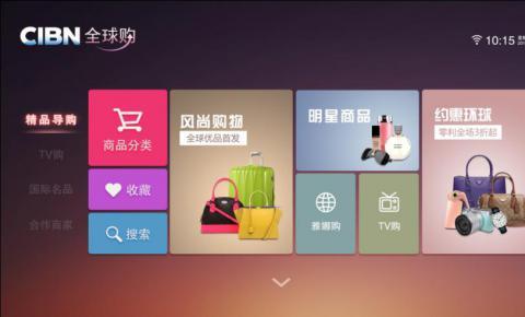 CIBN全球购TV客户端正式上线20余家渠道,开创大屏家庭购物新体验