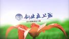 上海市创业大赛片头(安静版)