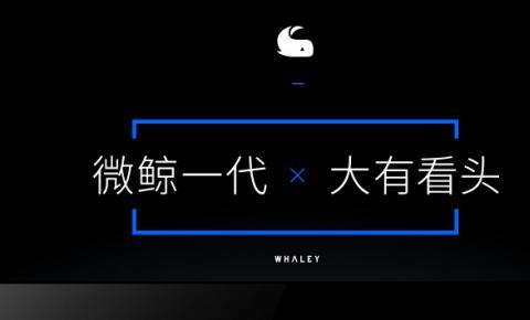 """微鲸电视8月13日发布,黎叔的""""再次归来""""与""""再次离去"""""""