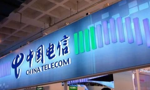 中电信公布上半年业绩:净利109.8亿元同比降4%