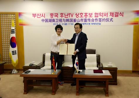 芒果TV与釜山市政府达成战略合作