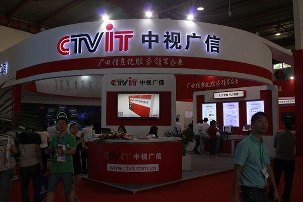 中视广信携旗下多项创新技术和整体解决方案参展2015届BIRTV