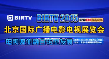 【综述】一条新闻看完BIRTV2015主题报告会,原来大佬都在谈这些