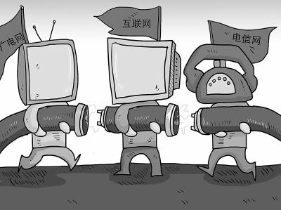 """【观察】从三网融合推广方案看""""监管体制""""走向?"""