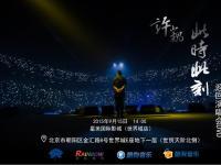 《许巍此时此刻巡回演唱会DVD》独家首发彩虹音乐频道,大屏音乐颠覆传统体验