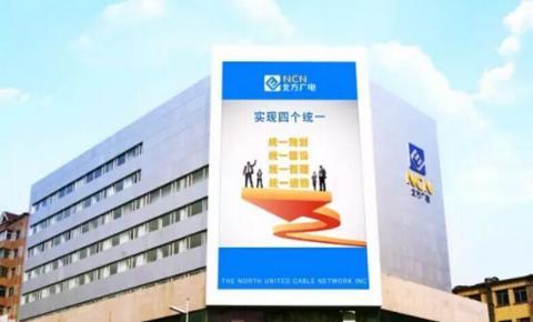 北方联合广电网络公司获得增值电信业务经营许可证