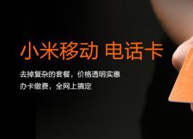 小米用互联网思维做虚拟运营商,永久免月费资费低至0.1元