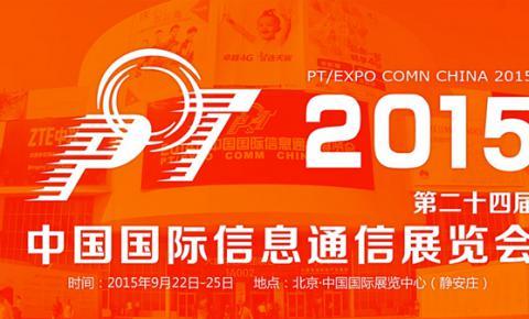 中国国际信息通信展开幕:是第1天也是第100天