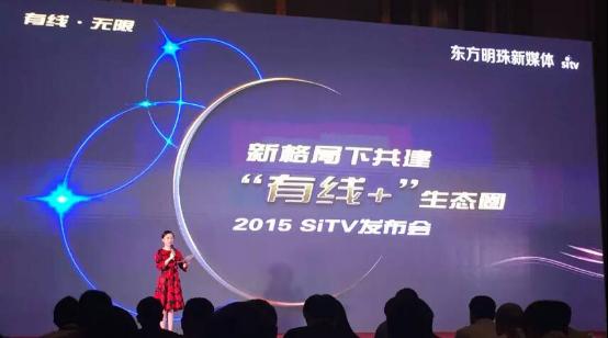"""把握新格局,与SiTV共建""""有线+""""生态圈 ——SiTV广电行业年会暨2016年新产品发布会在广西南宁成功举办"""