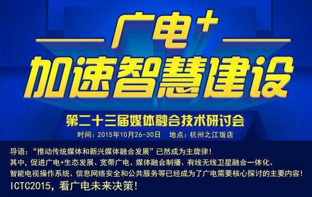 ICTC2015专题报道:广电+,加速智慧广电建设