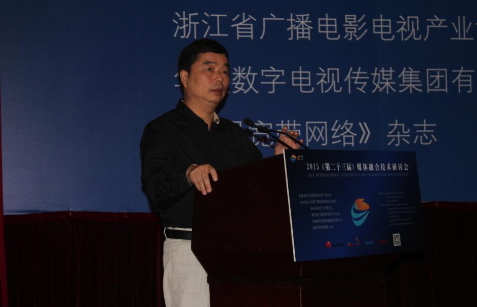湖南有线王志林:广电应牢牢把握家庭互联网的主导权,4大路径解读