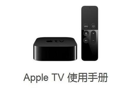 Apple TV或将入华:中文操作手册已上线