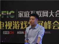 上海沃橙信息陈君:紧握家庭娱乐与电视游戏的时代脉搏
