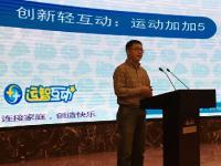 运智互动CEO姚滨:轻社交家庭娱乐