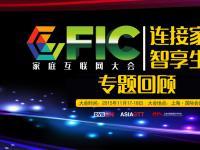 专题回顾:2015家庭互联网大会(连接家庭,智享生活)